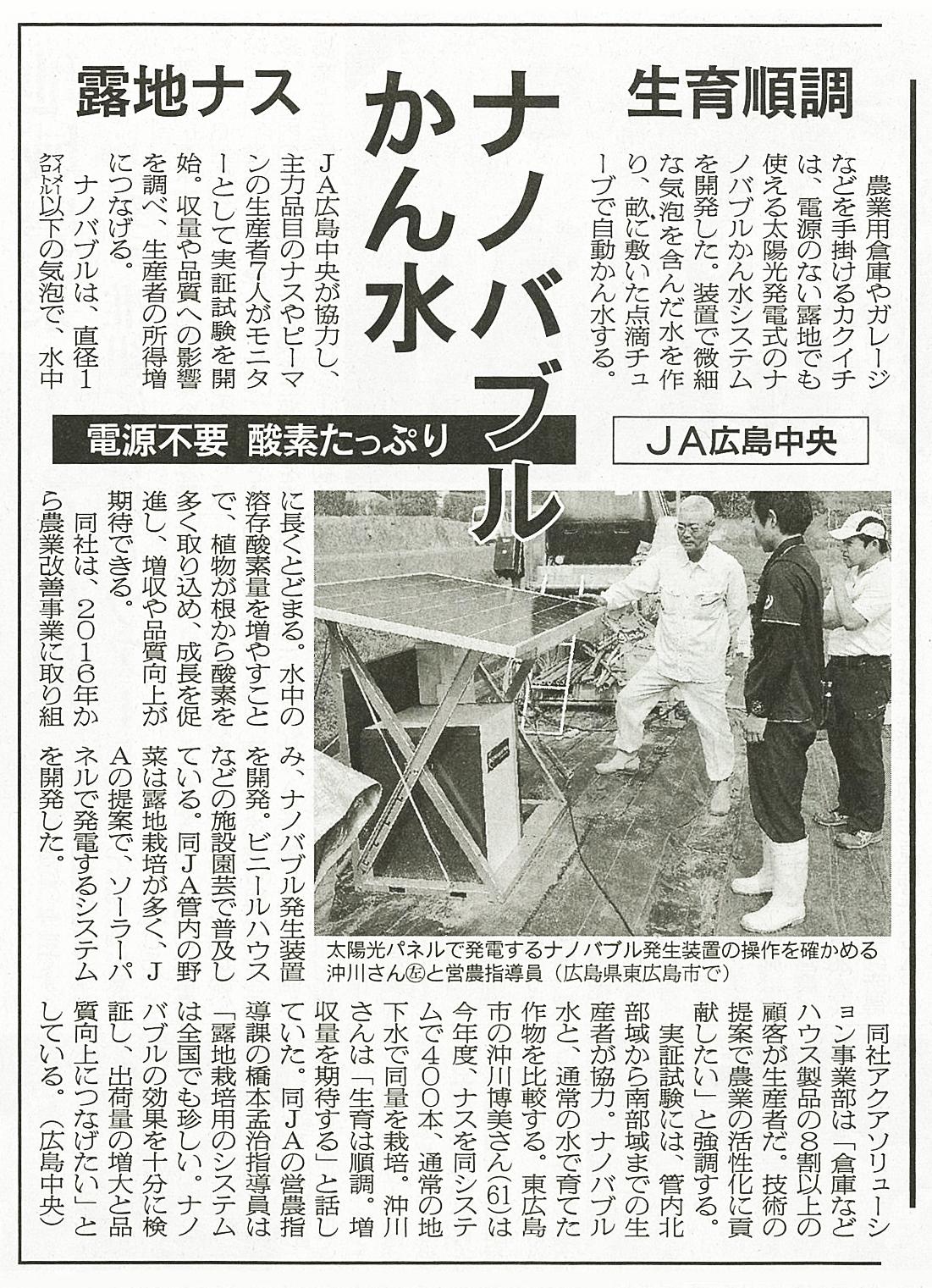 newspaper_0712