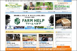 農業系のインターンを募集しているサイトで、農家が気軽に相談できサイトを5サイト程紹介│画像3