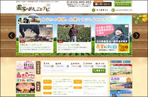 農業系のインターンを募集しているサイトで、農家が気軽に相談できサイトを5サイト程紹介│画像4