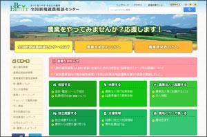 農業系のインターンを募集しているサイトで、農家が気軽に相談できサイトを5サイト程紹介│画像5