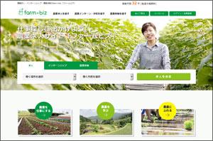 農業系のインターンを募集しているサイトで、農家が気軽に相談できサイトを5サイト程紹介│画像6