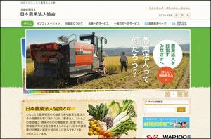 農業系のインターンを募集しているサイトで、農家が気軽に相談できサイトを5サイト程紹介│画像7