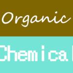 有機肥料と化成肥料について復習。大切なのは使い分け?!