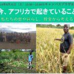 アフリカ諸国の国家元首・首脳級などが一堂に会するTICAD7(第7回アフリカ開発会議)にあわせてアフリカの農民運動のリーダーを日本の市民団体が招へい、公式サイドイベント等を開催