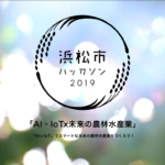 浜松市ハッカソン2019「AI・IoT x 未来の農林水産業」開催決定!