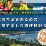 11月23日(土・祝)に東京・人形町で、宮崎県と『就農希望者のための五感で楽しむ移住検討会』を初開催