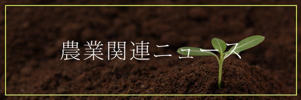 農業関連ニュース