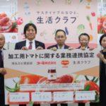 生活クラブ事業連合生活協同組合連合会 国産加工用トマトの生産に参画 ー生産・加工・製品化事業に関わる4者とともに業務連携協定書を締結ー