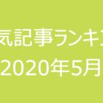 人気記事ランキング(2020年5月分)