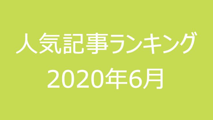 人気記事ランキング(2020年6月分)