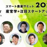スマート農業の最新情報をオンラインでシェア。JAグループと宮崎県の地域商社がAIやロボット、ビッグデータ活用などの先進企業を集めた「スマート農業サミット」開催