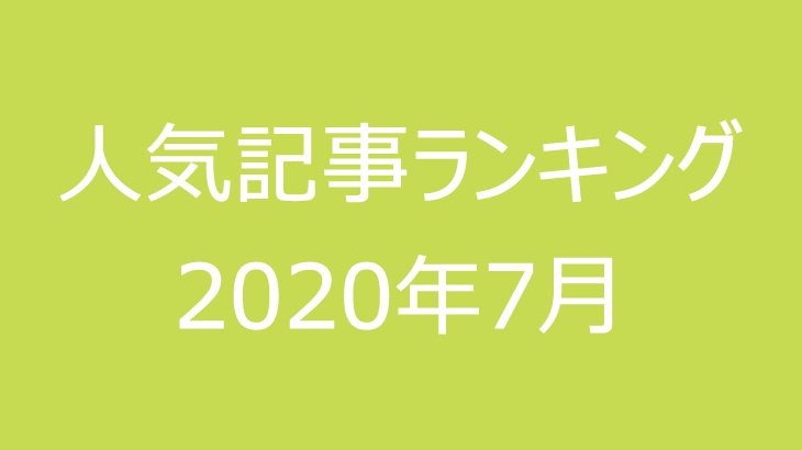 人気記事ランキング(2020年7月分)
