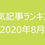 人気記事ランキング(2020年8月分)