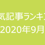 人気記事ランキング(2020年9月分)