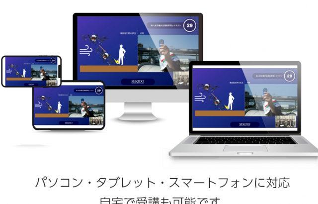 日本初eラーニング形式のドローン資格!最短90分で取得可能なドローンを安全に運用する資格【無人航空機安全運航管理士】誕生