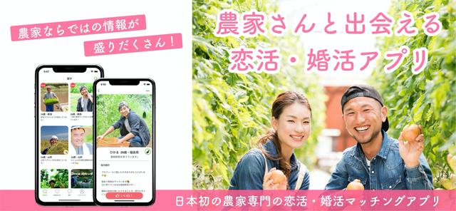 農家向け恋活・婚活アプリ「あぐりマッチ」Android版リリース