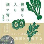 書籍レビュー『野菜も人も畑で育つ―信州北八ヶ岳・のらくら農場の「共創する」チーム経営』