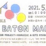 【5月23日(日)】AGURI BATON MARCHE in カクイチA-SITE 竜ケ崎店