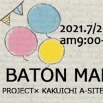 【7月25日(日)】AGURI BATON MARCHE in カクイチA-SITE 竜ケ崎店